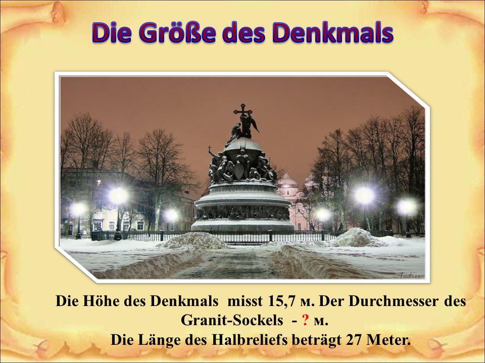 Die Höhe des Denkmals misst 15,7 м. Der Durchmesser des Granit-Sockels - ? м. Die Länge des Halbreliefs beträgt 27 Meter.