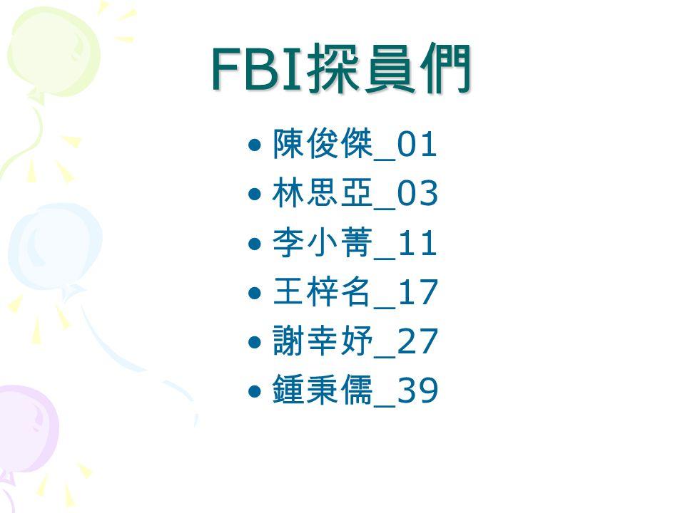 FBI _01 _03 _11 _17 _27 _39