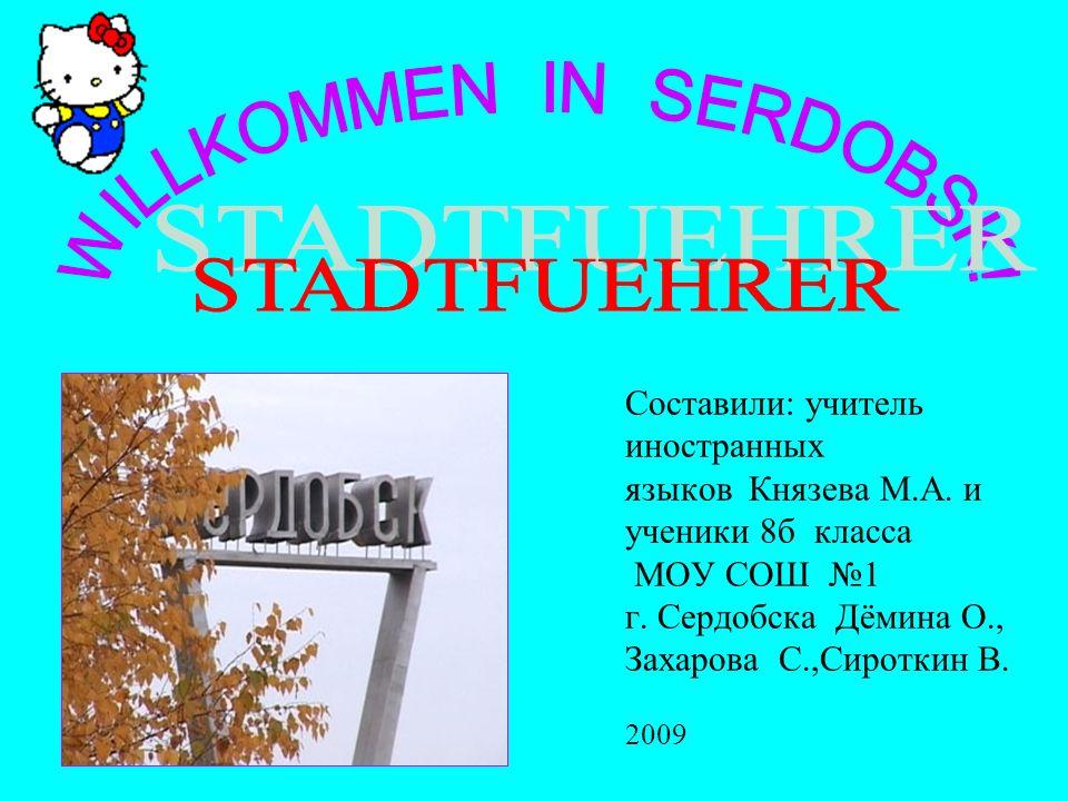 GEBAEUDE DER KREISVERWALTUNG Neben dem Hotel «Serdobsk» steht das vierstoeckige Gebaeude der Kreisverwaltung (1978).