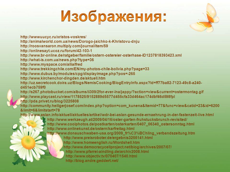 http://wwwuucyc.ru/xristos-voskres/ http://animalworld.com.ua/news/Dorogo-jaichko-k-Khristovu-dnju http://roosvansaron.multiply.com/journal/item/59 ht
