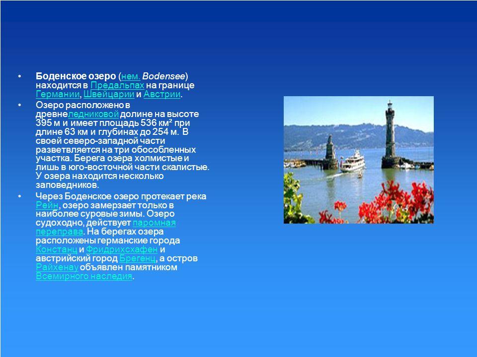 Боденское озеро (нем. Bodensee) находится в Предальпах на границе Германии, Швейцарии и Австрии.нем.Предальпах ГерманииШвейцарииАвстрии Озеро располож