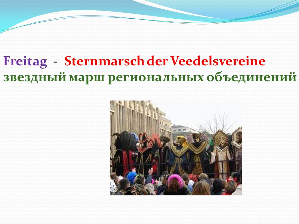 Freitag - Sternmarsch der Veedelsvereine звездный марш региональных объединений