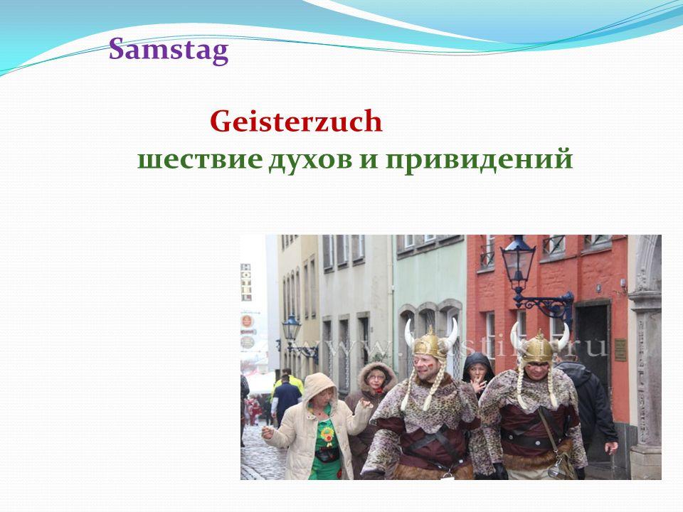 Samstag Geisterzuch шествие духов и привидений