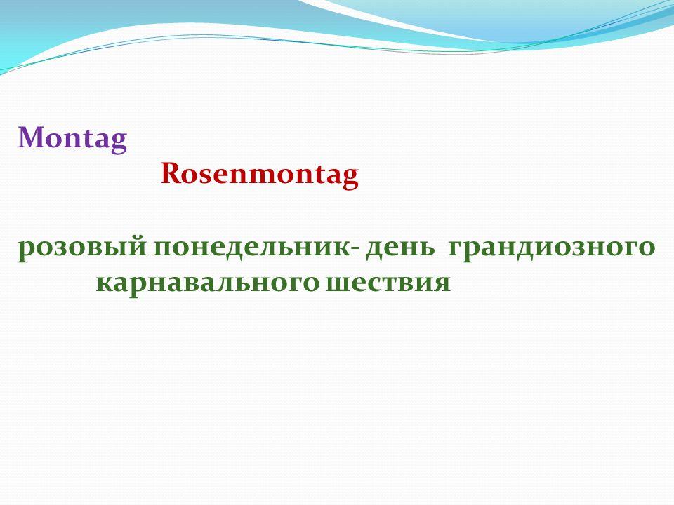 Montag Rosenmontag розовый понедельник- день грандиозного карнавального шествия