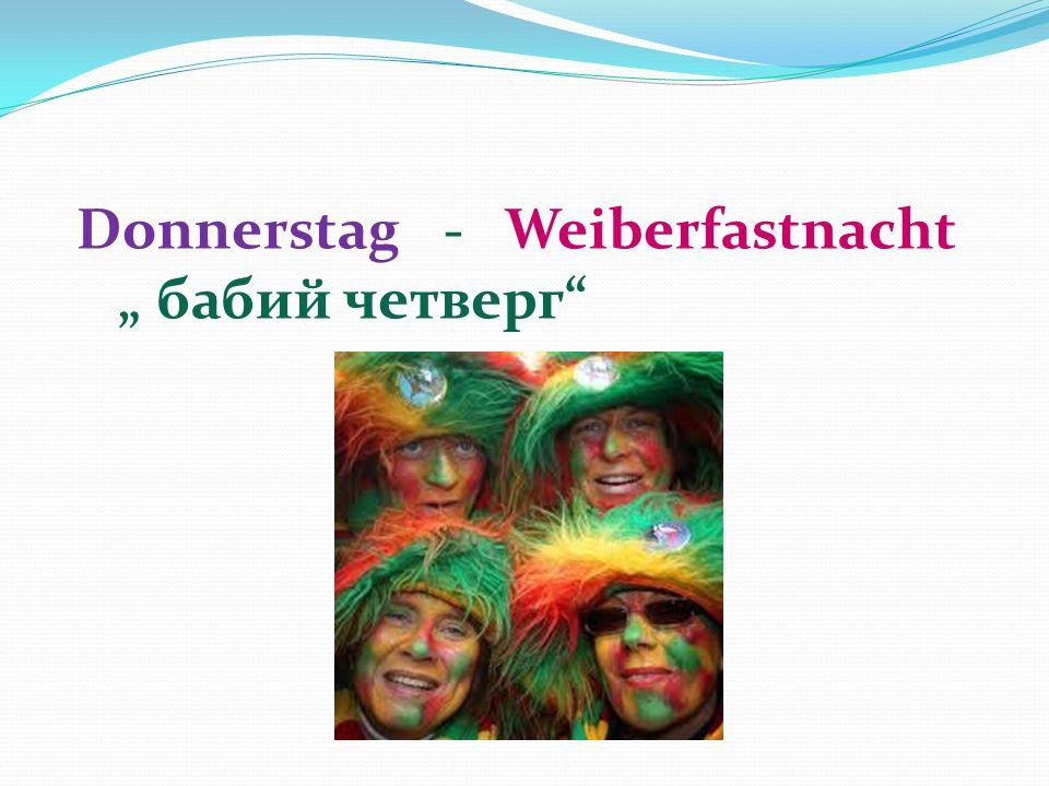 Donnerstag - Weiberfastnacht бабий четверг