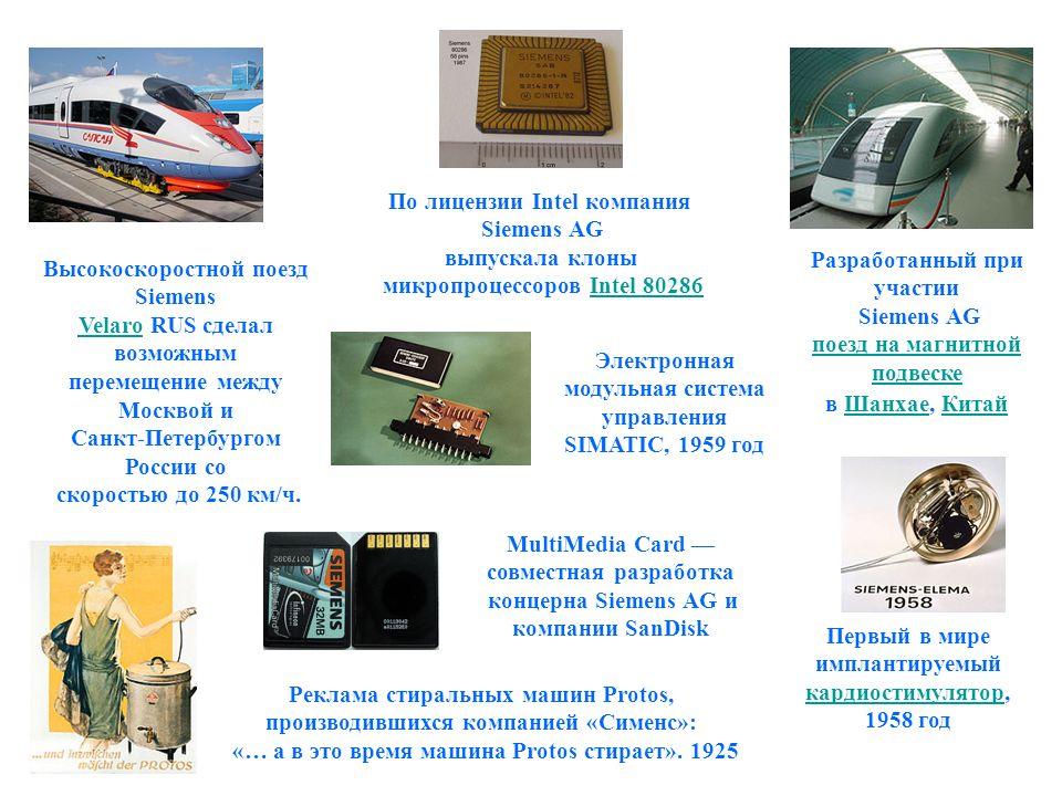 Высокоскоростной поезд Siemens VelaroVelaro RUS сделал возможным перемещение между Москвой и Санкт-Петербургом России со скоростью до 250 км/ч. Разраб