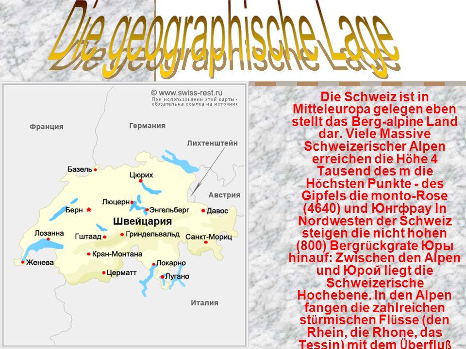 Bern ist im Zentrum der Schweiz, fast auf der Grenze франко- und der deutschensprachigen Teile des Landes, die Hauptstadt des gleichnamigen Kantons und ganzer Konföderation gelegen.