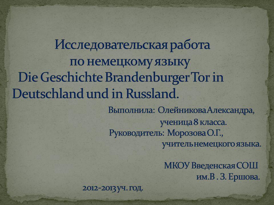 Найти все имеющиеся сведения о Цель: Найти все имеющиеся сведения о Бранденбургских воротах в городах Германии России.