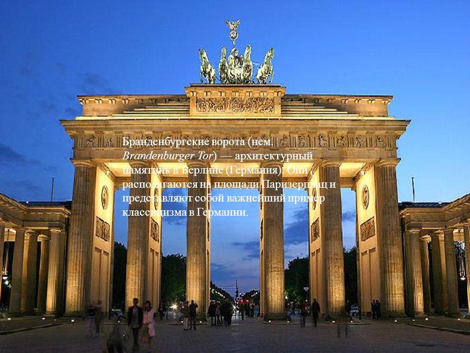 Бранденбургские ворота (нем. Brandenburger Tor) архитектурный памятник в Берлине (Германия). Они располагаются на площади Паризерплац и представляют с