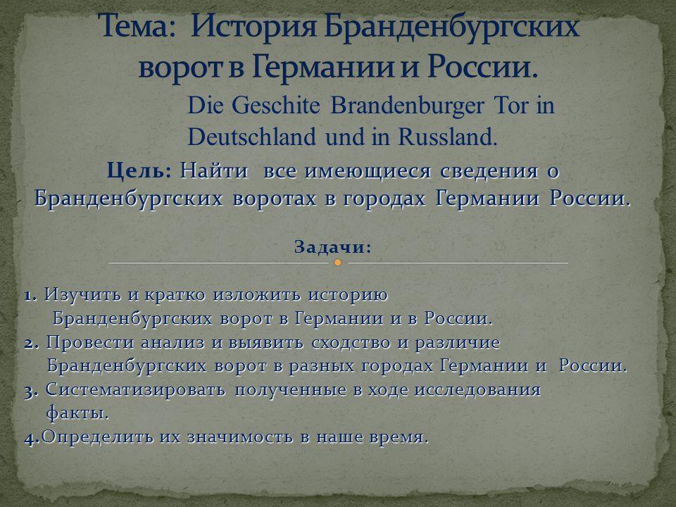 Найти все имеющиеся сведения о Цель: Найти все имеющиеся сведения о Бранденбургских воротах в городах Германии России. Задачи: 1. Изучить и кратко изл