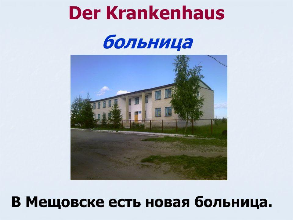 Der Krankenhaus В Мещовске есть новая больница. больница
