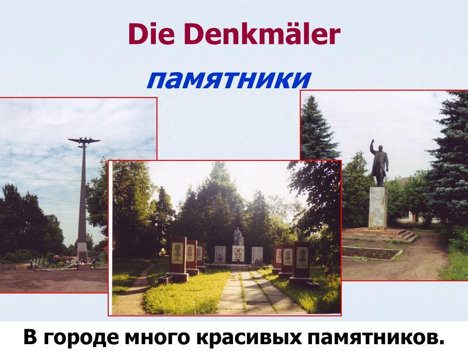 Die Denkmäler В городе много красивых памятников. памятники