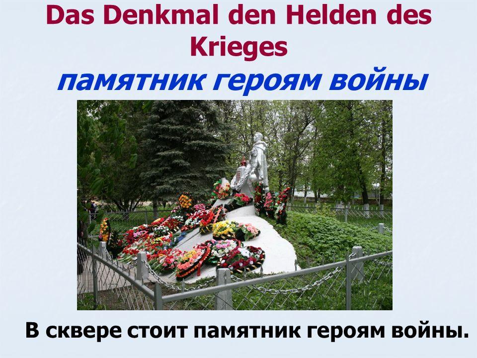 Das Denkmal den Helden des Krieges В сквере стоит памятник героям войны. памятник героям войны