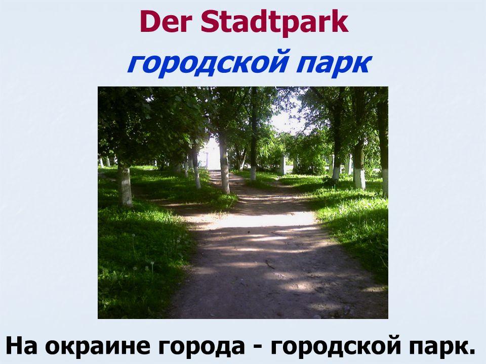 Der Stadtpark На окраине города - городской парк. городской парк
