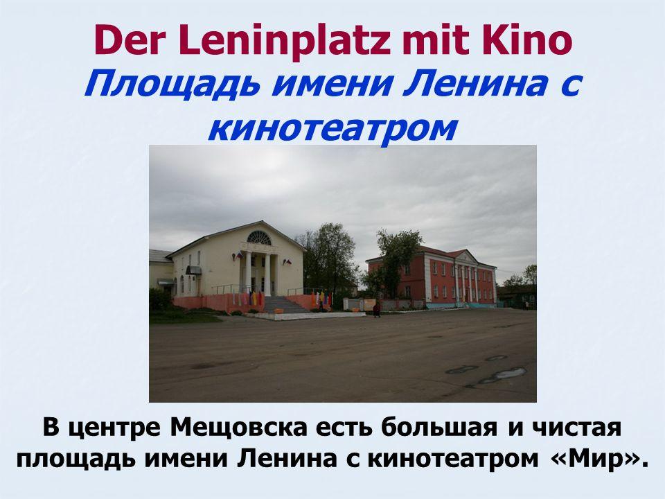 Der Leninplatz mit Kino В центре Мещовска есть большая и чистая площадь имени Ленина с кинотеатром «Мир». Площадь имени Ленина с кинотеатром