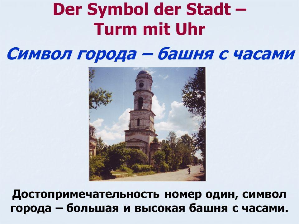 Der Symbol der Stadt – Turm mit Uhr Достопримечательность номер один, символ города – большая и высокая башня с часами. Символ города – башня с часами