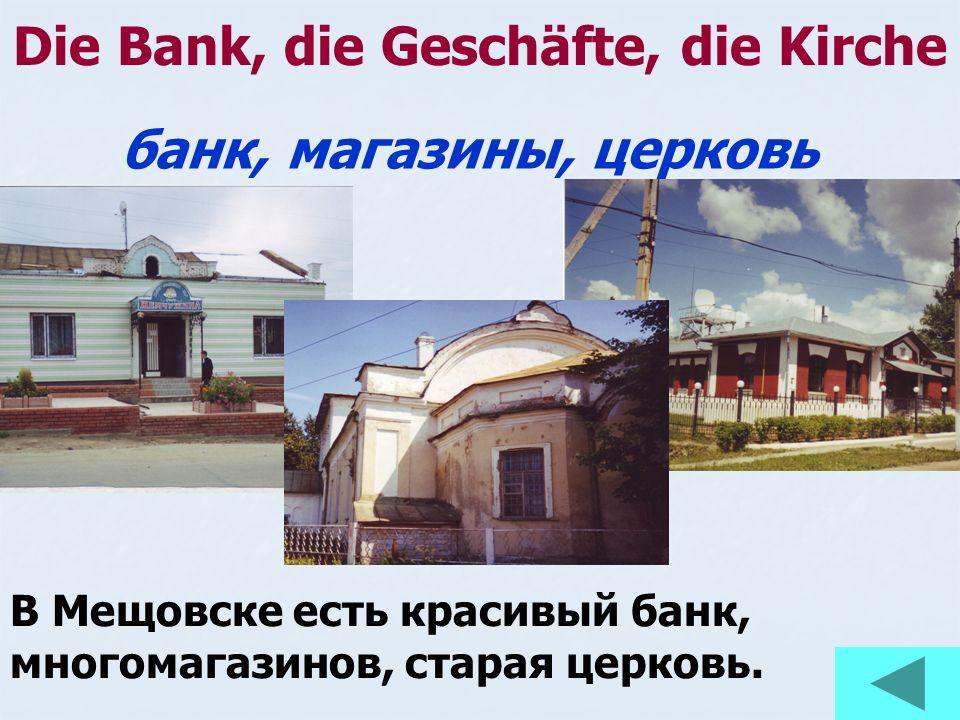 Die Bank, die Geschäfte, die Kirche В Мещовске есть красивый банк, многомагазинов, старая церковь. банк, магазины, церковь