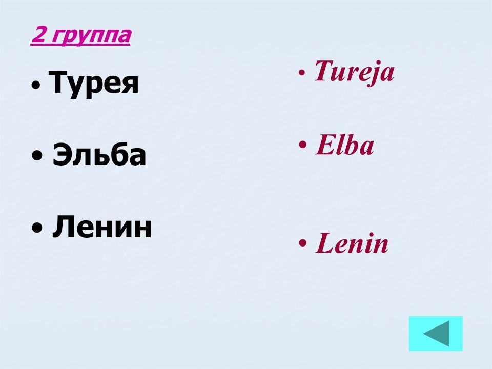 Турея Эльба Ленин Tureja Elba Lenin 2 группа