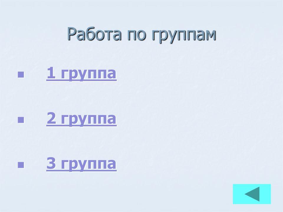 Работа по группам 1 группа 1 группа1 группа1 группа 2 группа 2 группа2 группа2 группа 3 группа 3 группа3 группа3 группа