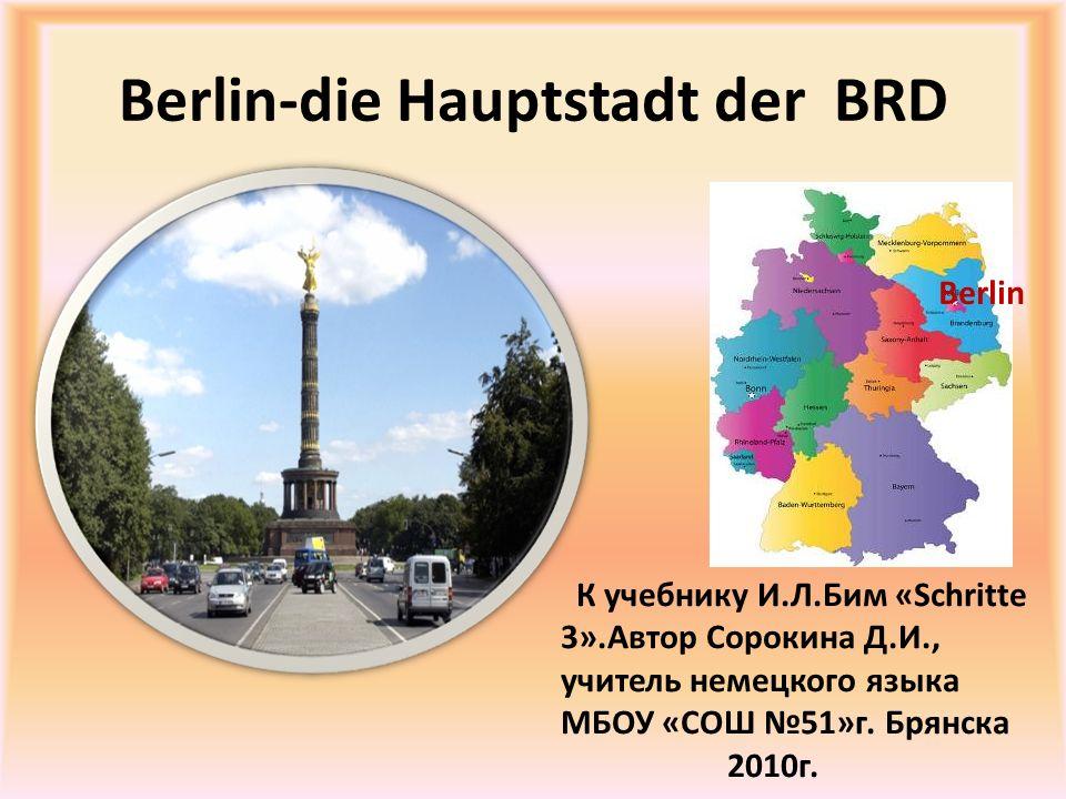 Berlin-die Hauptstadt der BRD К учебнику И.Л.Бим «Schritte 3».Автор Сорокина Д.И., учитель немецкого языка МБОУ «СОШ 51»г.