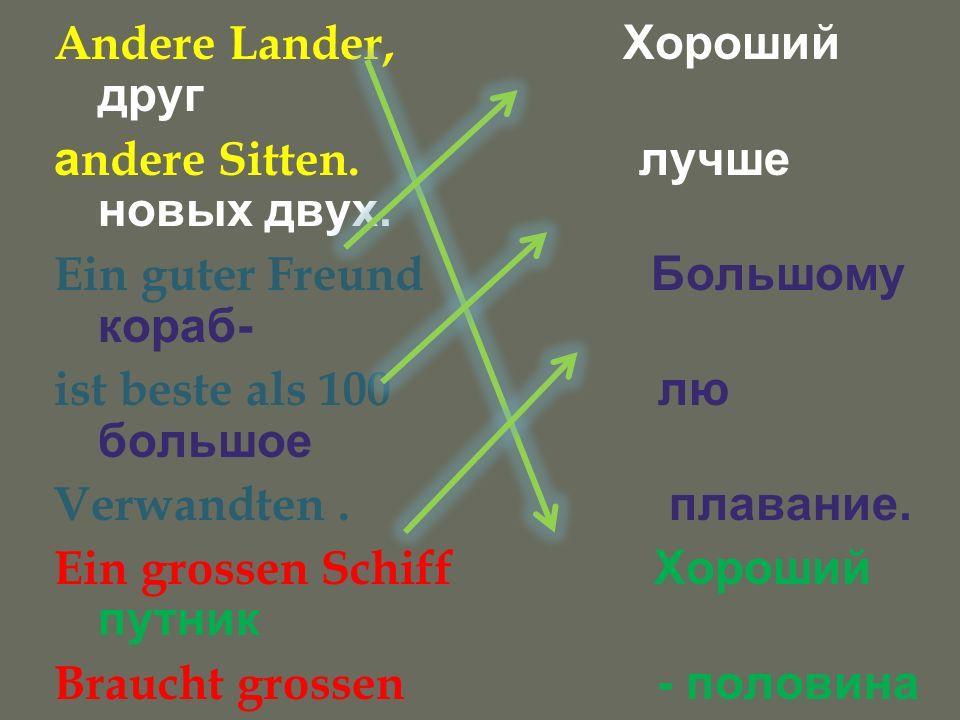 Andere Lander, Хороший друг а ndere Sitten. лучше новых двух. Ein guter Freund Большому кораб- ist beste als 100 лю большое Verwandten. плавание. Ein