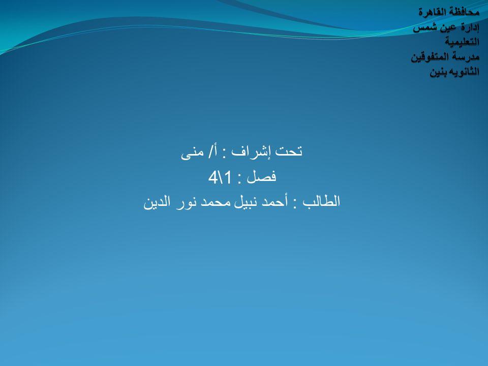 تحت إشراف : أ / منى فصل : 1\4 الطالب : أحمد نبيل محمد نور الدين