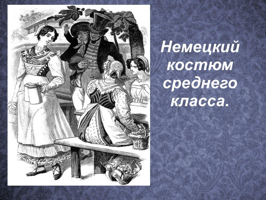 Die Frauenkleidung Die Frauenkleidung bestand aus dem prächtigen Kleid, oder aus dem Rock mit der Bluse, aus der Weste auf Schnuren und der traditione