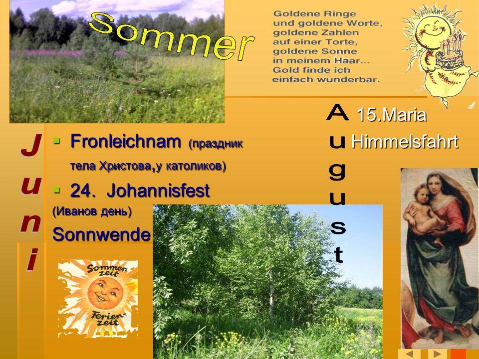 Fronleichnam (праздник тела Христова, у католиков) Fronleichnam (праздник тела Христова, у католиков) 24.