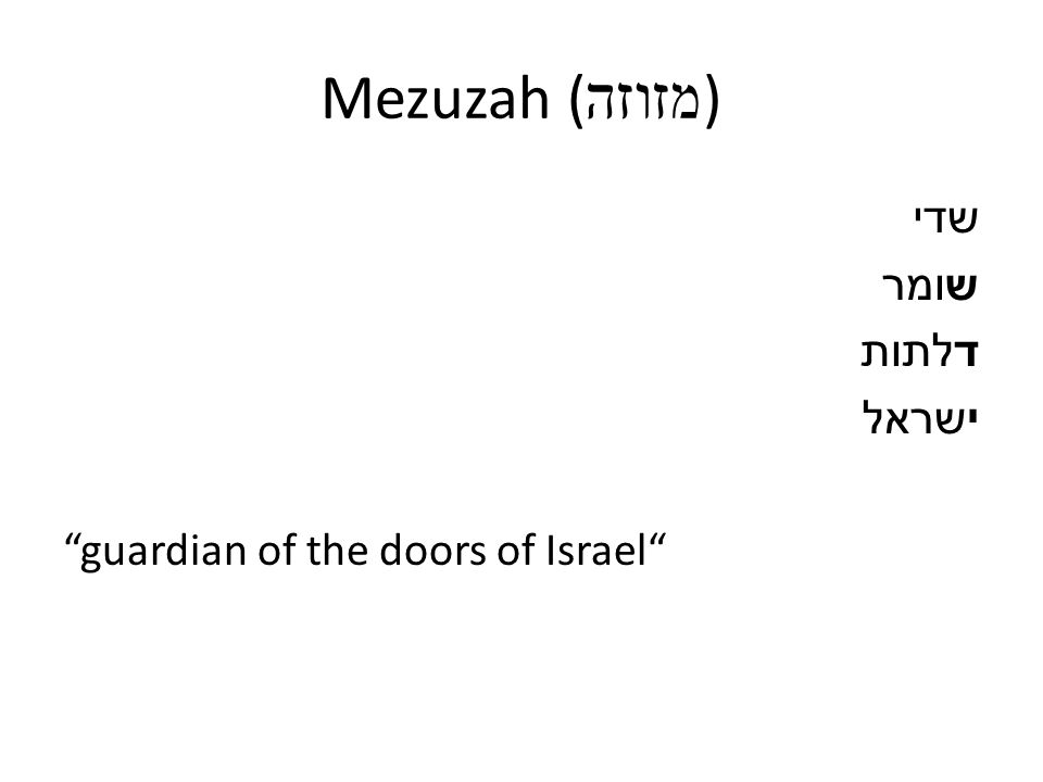 Mezuzah ( מזוזה ) שדי שומר דלתות ישראל guardian of the doors of Israel