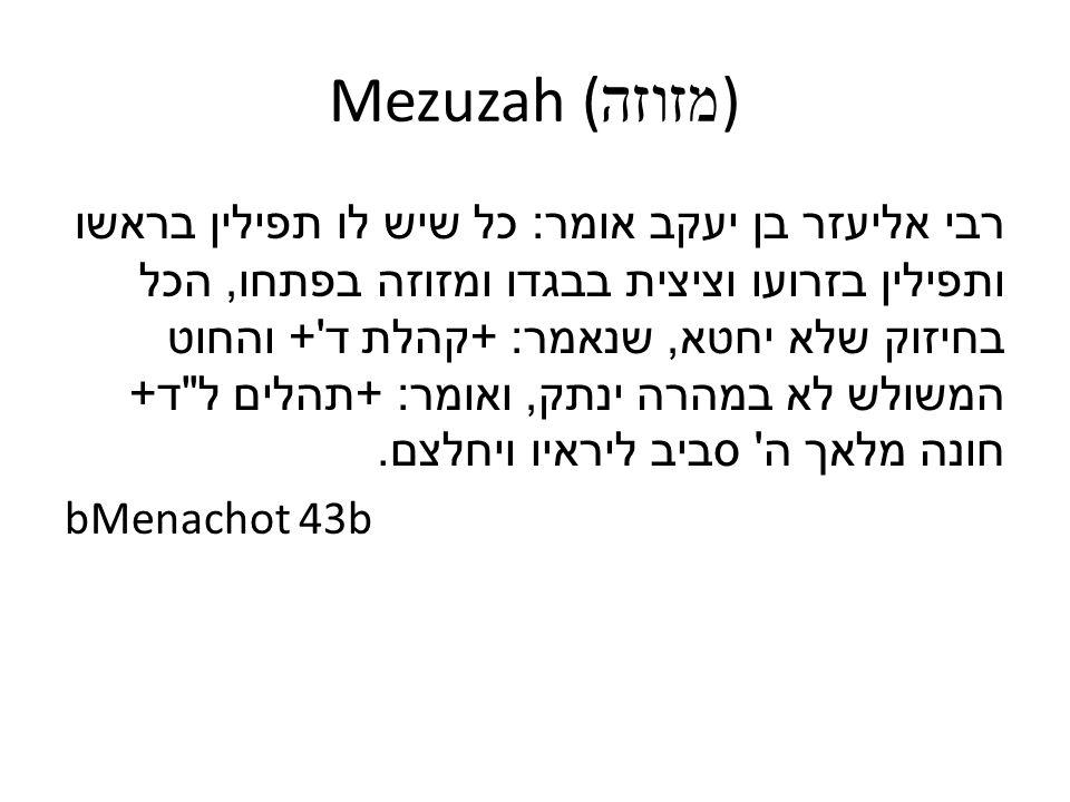 Mezuzah ( מזוזה ) רבי אליעזר בן יעקב אומר : כל שיש לו תפילין בראשו ותפילין בזרועו וציצית בבגדו ומזוזה בפתחו, הכל בחיזוק שלא יחטא, שנאמר : + קהלת ד + והחוט המשולש לא במהרה ינתק, ואומר : + תהלים ל ד + חונה מלאך ה סביב ליראיו ויחלצם.