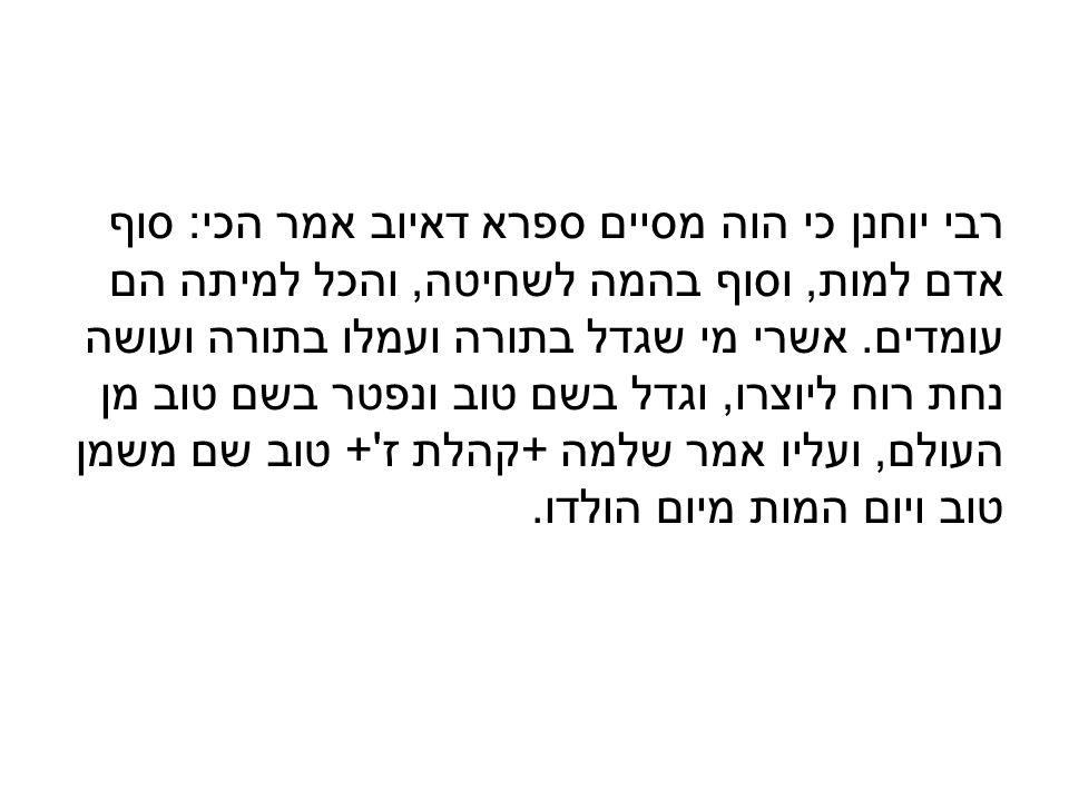 TOD 1)Respect of the dead body/ כבוד המת (k vod ha-met) 2) The comforting of mourners/ ניחום אבלים (nichum aveilim)