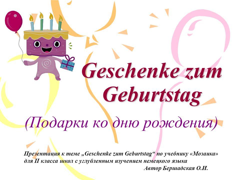 Задачи урока 1.Познакомить учащихся со словами, обозначающими наиболее распространённые подарки ко дню рождения; со склонением существительных в единственном числе в Dativ и Akkusativ.