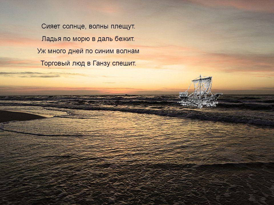 Сияет солнце, волны плещут.Ладья по морю в даль бежит.