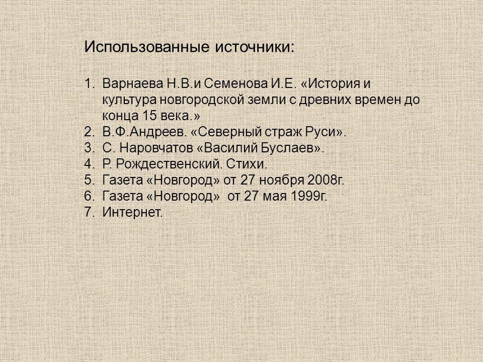 Использованные источники: 1.Варнаева Н.В.и Семенова И.Е.