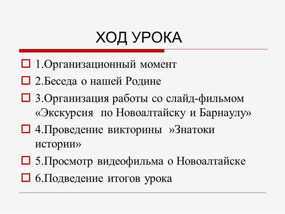ХОД УРОКА 1.Организационный момент 2. Беседа о нашей Родине 3.