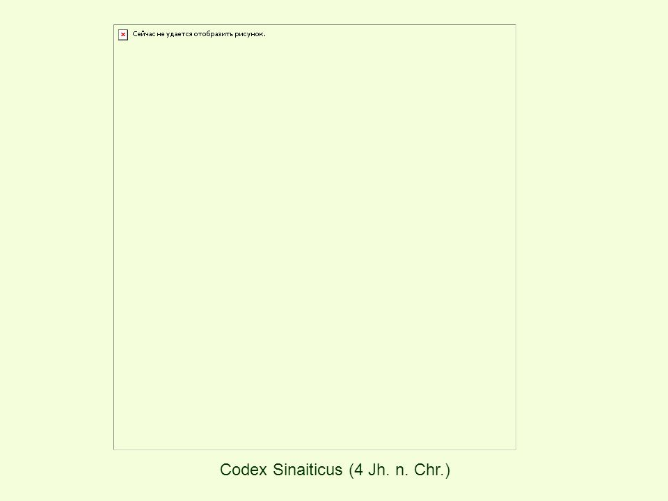 Codex Sinaiticus (4 Jh. n. Chr.)