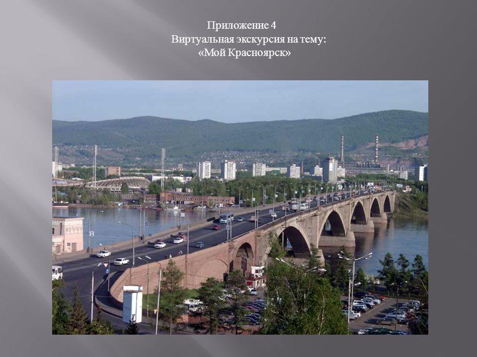 Приложение 4 Виртуальная экскурсия на тему : « Мой Красноярск »