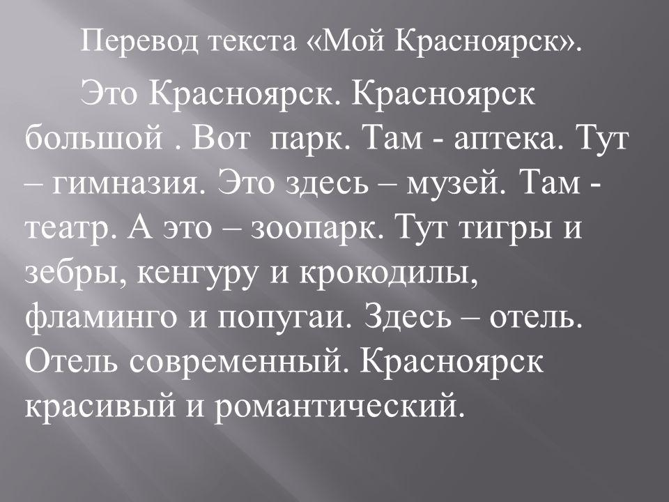 Перевод текста « Мой Красноярск ». Это Красноярск.