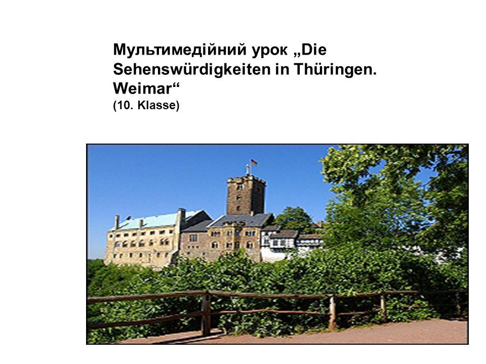 Мультимедійний урок Die Sehenswürdigkeiten in Thüringen. Weimar (10. Klasse)