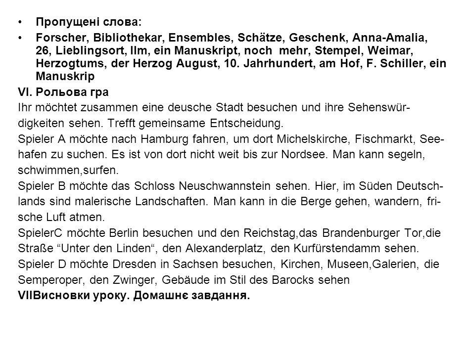 Пропущені слова: Forscher, Bibliothekar, Ensembles, Schätze, Geschenk, Anna-Amalia, 26, Lieblingsort, Ilm, ein Manuskript, noch mehr, Stempel, Weimar,