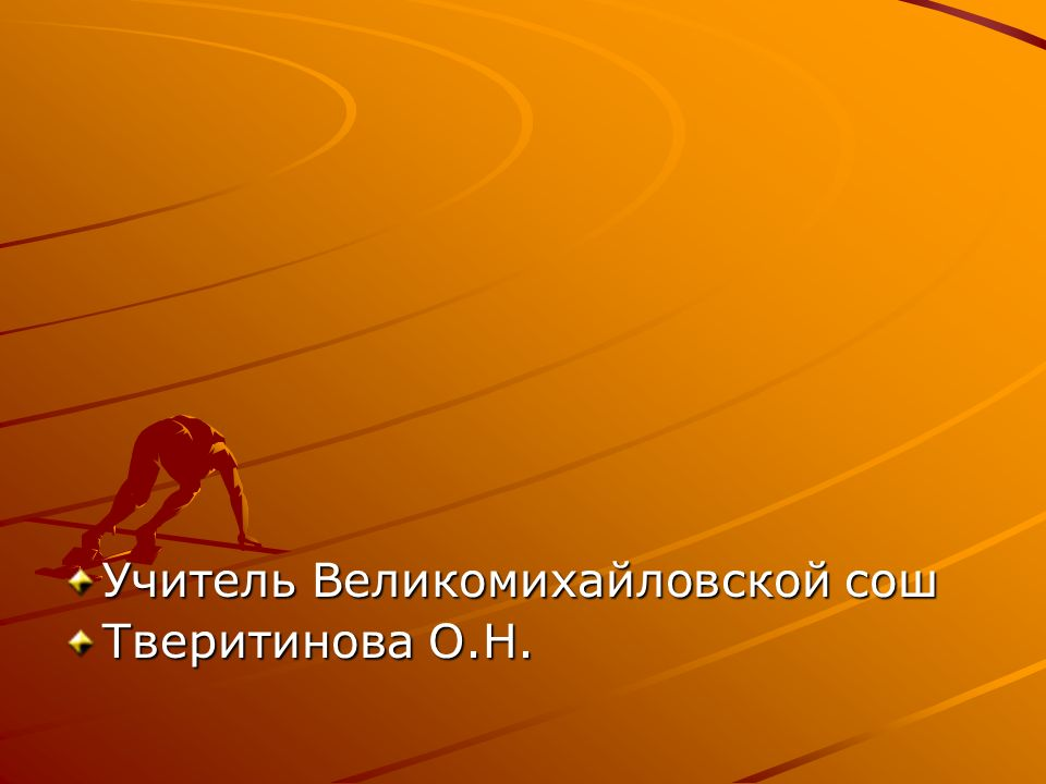 Учитель Великомихайловской сош Тверитинова О.Н.