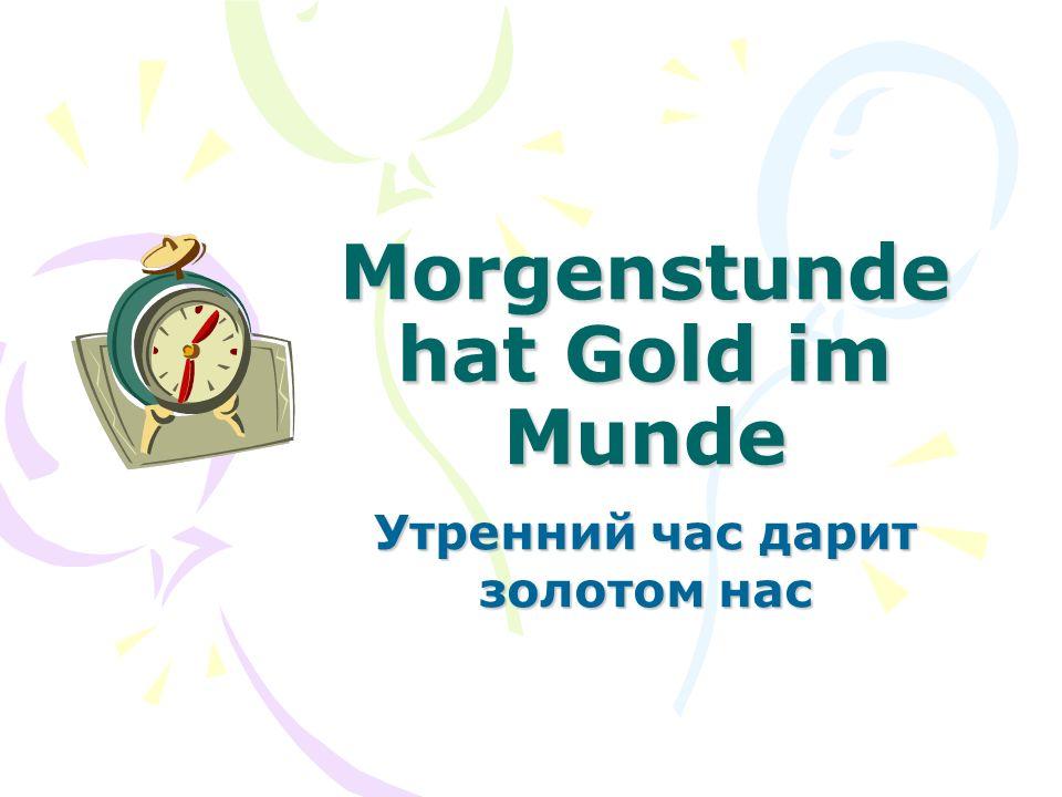Morgenstunde hat Gold im Munde Утренний час дарит золотом нас