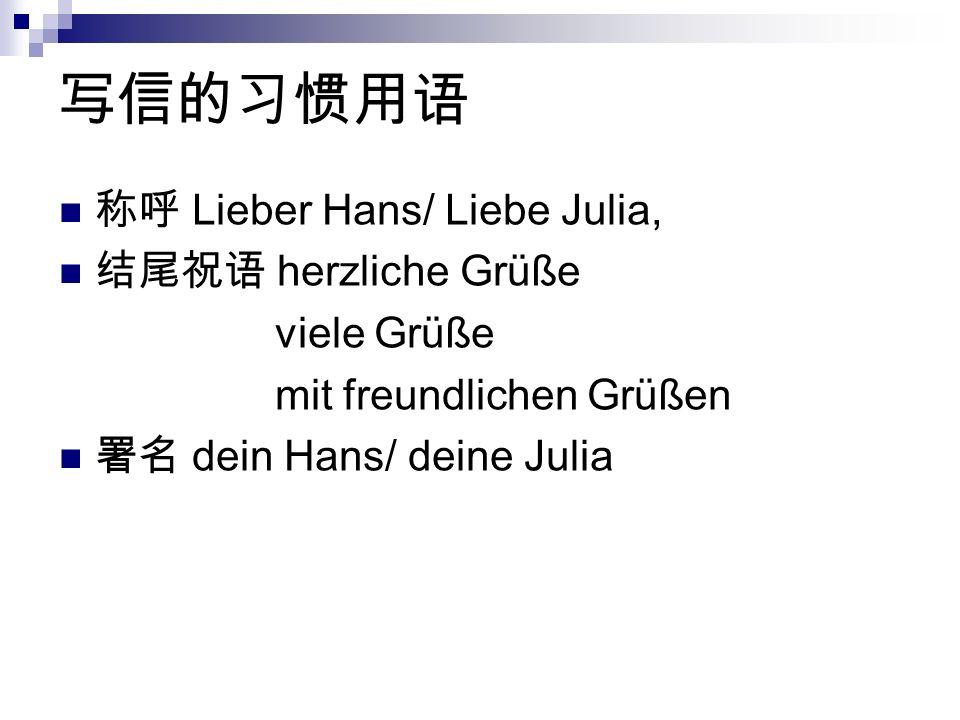 Lieber Hans/ Liebe Julia, herzliche Grüße viele Grüße mit freundlichen Grüßen dein Hans/ deine Julia