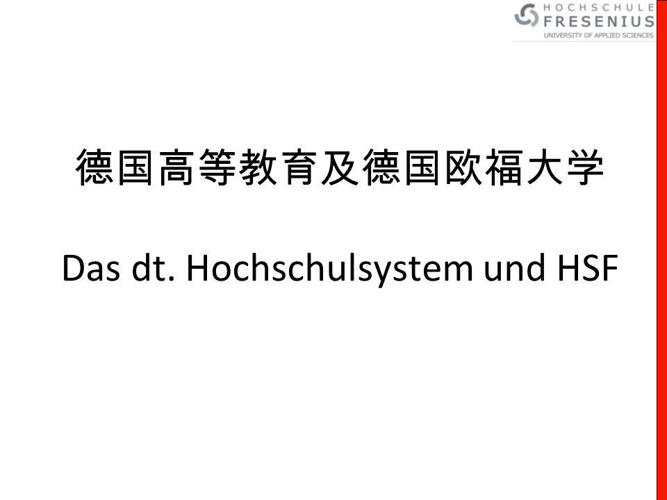 Das dt. Hochschulsystem und HSF
