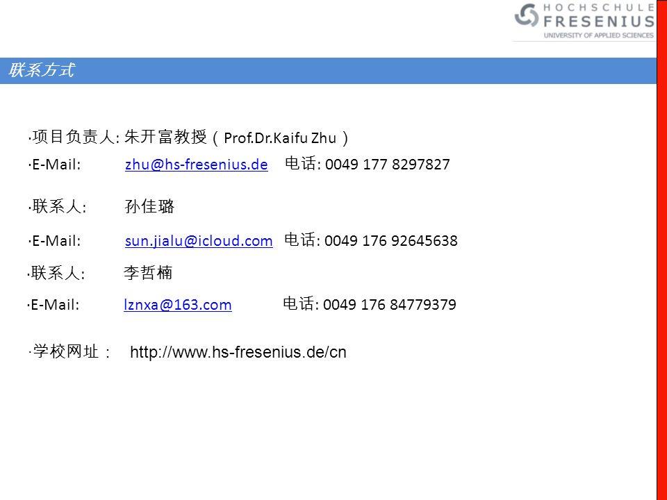 · : Prof.Dr.Kaifu Zhu · http://www.hs-fresenius.de/cn ·E-Mail: zhu@hs-fresenius.de : 0049 177 8297827zhu@hs-fresenius.de · : ·E-Mail: lznxa@163.com :