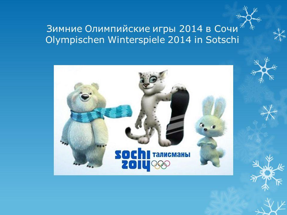 Зимние Олимпийские игры 2014 в Сочи Olympischen Winterspiele 2014 in Sotschi