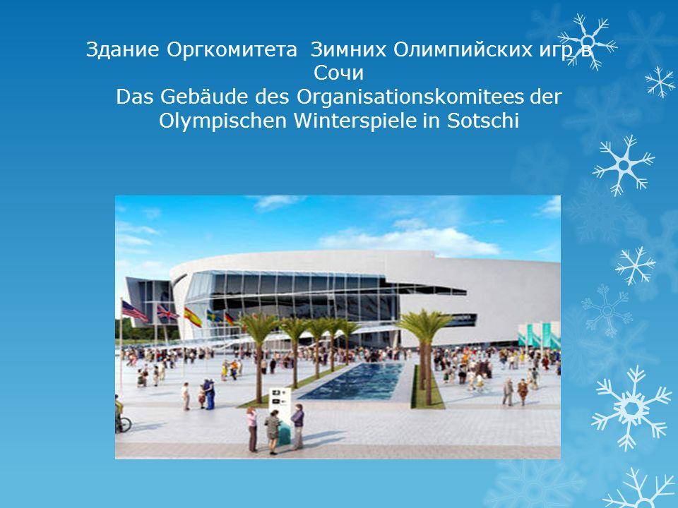 Здание Оргкомитета Зимних Олимпийских игр в Сочи Das Gebäude des Organisationskomitees der Olympischen Winterspiele in Sotschi