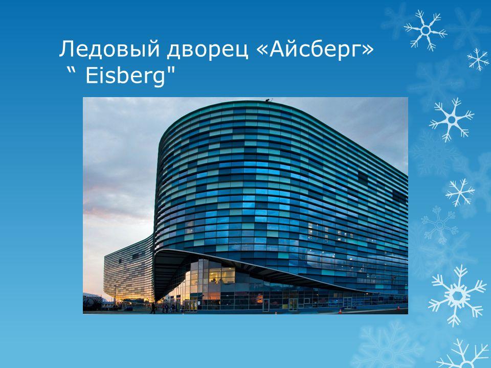 Ледовый дворец «Айсберг» Eisberg