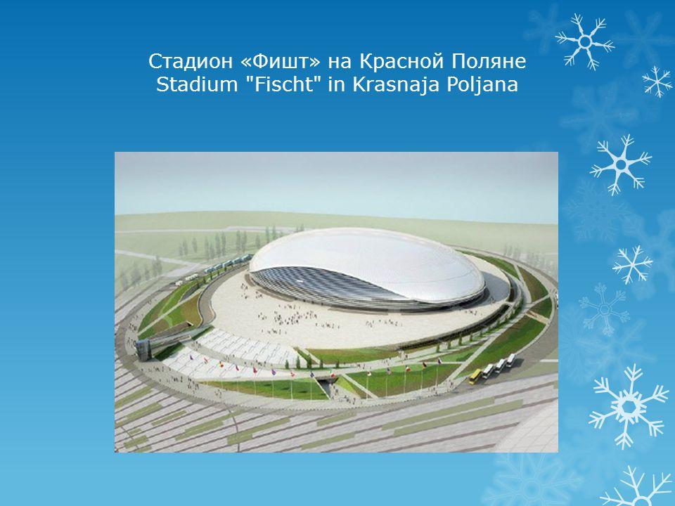 Стадион «Фишт» на Красной Поляне Stadium Fischt in Krasnaja Poljana