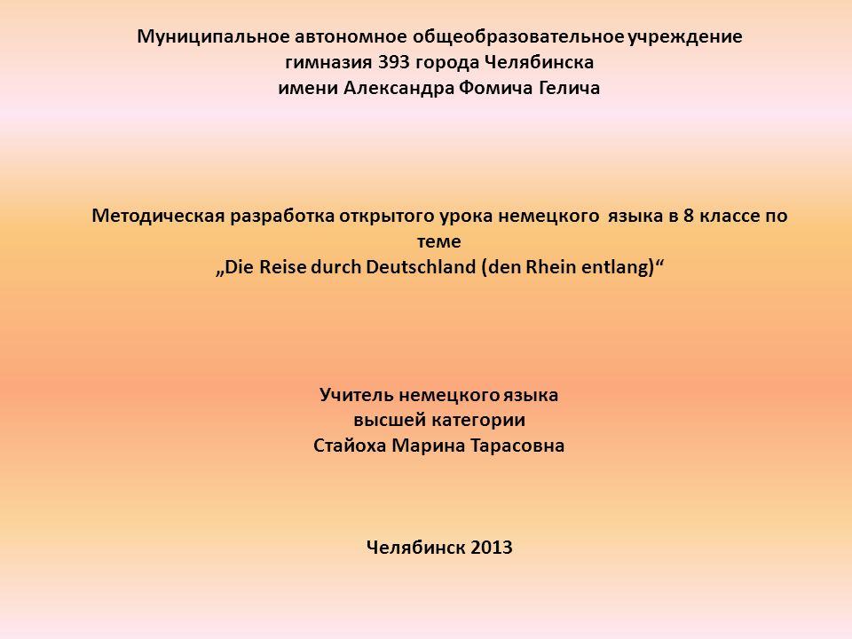 Муниципальное автономное общеобразовательное учреждение гимназия 393 города Челябинска имени Александра Фомича Гелича Методическая разработка открытог